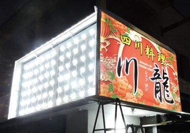 LED照明を使った看板の写真