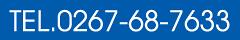 TEL.0267-68-7633