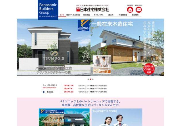 日本住宅様web-TOP
