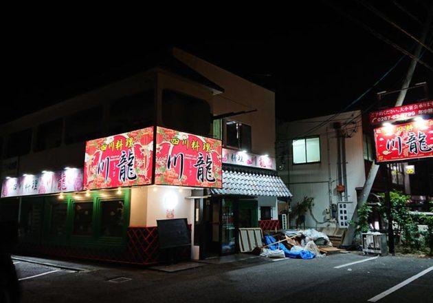 川龍様-店舗看板(夜)