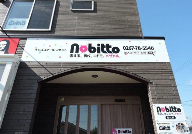 ノビット様-店舗看板(入口上)