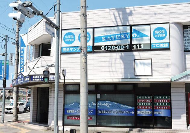 KATEKYO学院佐久岩村田校-店舗看板
