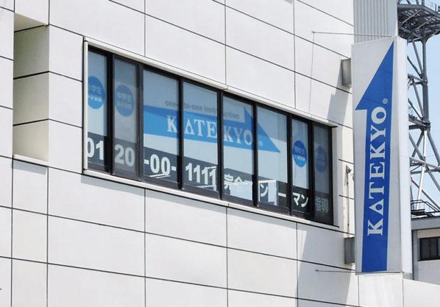 KATEKYO学院小諸駅前校-店舗看板