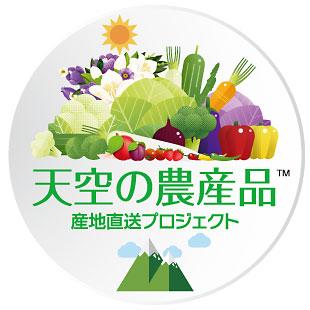 天空の農産品産地直送プロジェクトマーク