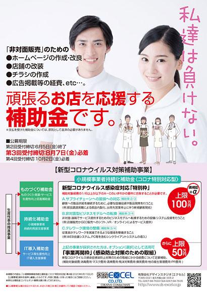 小規模事業者持続化補助金の案内(医院向け)
