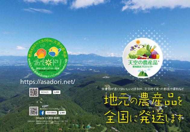 天空の農産品 産地直送プロジェクト パンフレット