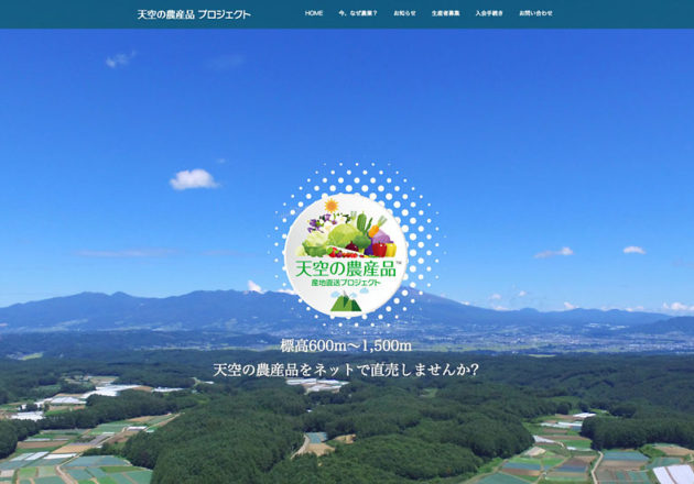 天空の農産品プロジェクト 生産者会員用ページ